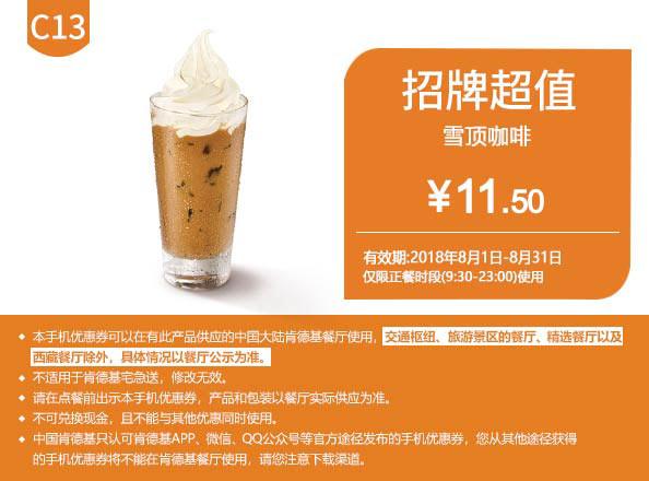 C13 雪顶咖啡 2018年8月凭肯德基优惠券11.5元