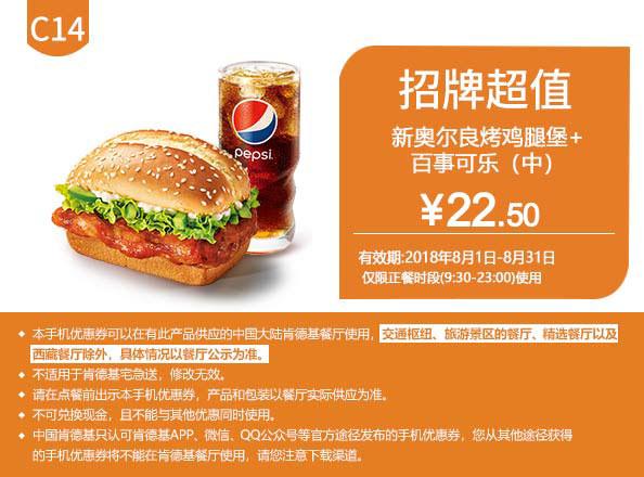 C14 新奥尔良烤鸡腿堡+百事可乐(中) 2018年8月凭肯德基优惠券22.5元