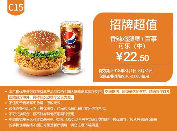 C15 香辣鸡腿堡+百事可乐(中) 2018年8月凭肯德基优惠券22.5元