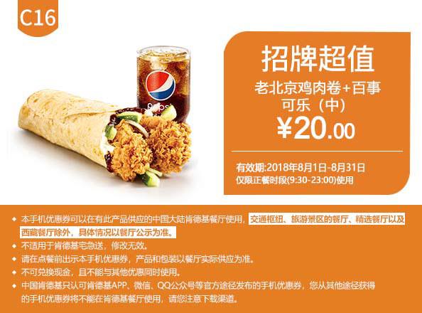 C16 老北京鸡肉卷+百事可乐(中) 2018年8月凭肯德基优惠券20元