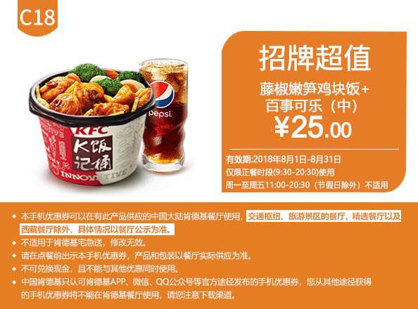 C18 藤椒嫩笋鸡块饭+百事可乐(中) 2018年8月凭肯德基优惠券25元