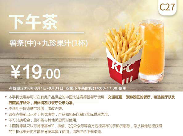 C27 下午茶 薯条(中)+九珍果汁1杯 2018年8月凭肯德基优惠券19元