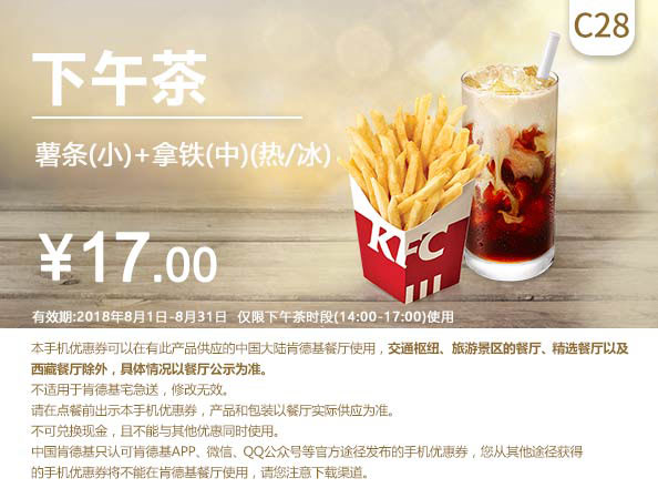 C28 下午茶 薯条(小)+拿铁(中)(热/冰) 2018年8月凭肯德基优惠券17元