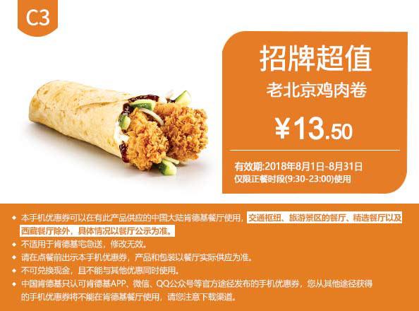 C3 老北京鸡肉卷 2018年8月凭肯德基优惠券13.5元