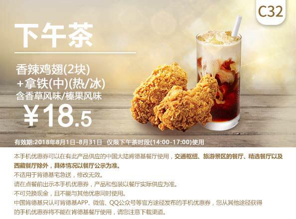 C32 下午茶 香辣鸡翅2块+拿铁(中)(热/冰)含香草风味/榛果风味 2018年8月凭肯德基优惠券18.5元