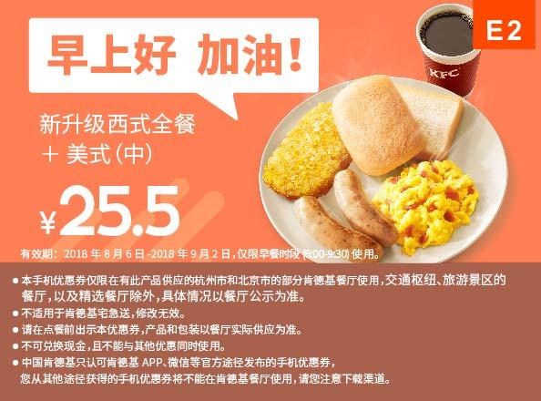 E2 早餐 新升级西式全餐+美式现磨咖啡(中) 2018年8月9月凭肯德基优惠券25.5元