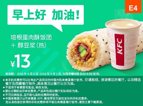 E4 早餐 培根蛋肉酥饭团+醇豆浆(热) 2018年8月9月凭肯德基优惠券13元