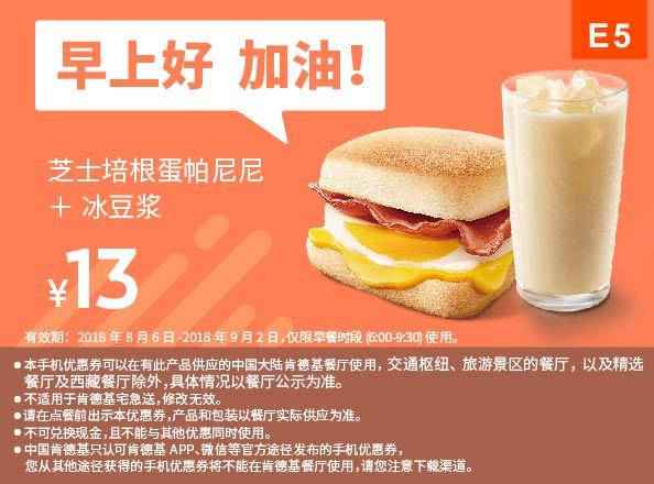 E5 早餐 芝士培根蛋帕尼尼+冰豆浆 2018年8月9月凭肯德基优惠券13元