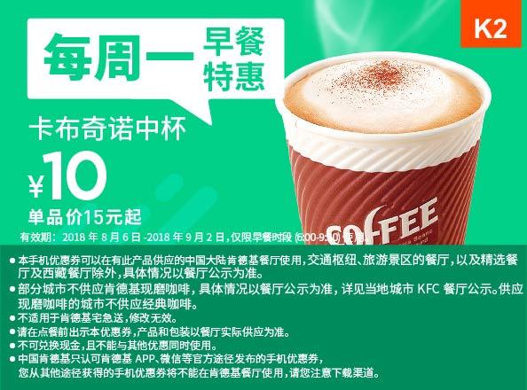 K2 周一早餐特惠 卡布奇诺现磨咖啡中杯 2018年8月9月凭肯德基优惠券10元 省5元起