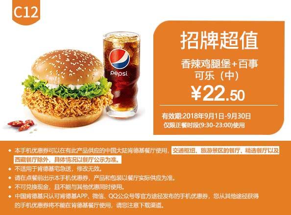 C12 香辣鸡腿堡+百事可乐(中) 2018年9月凭肯德基优惠券22.5元