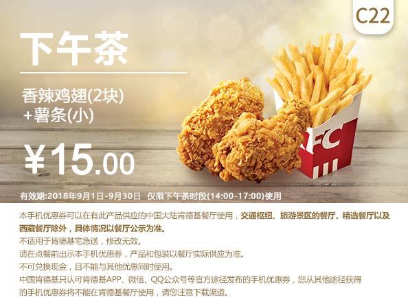 C22 下午茶 香辣鸡翅2块+薯条(小) 2018年9月凭肯德基优惠券15元