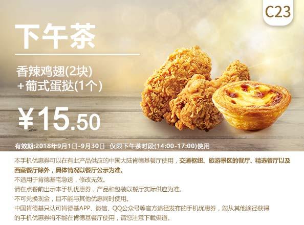 C23 下午茶 香辣鸡翅2块+葡式蛋挞1个 2018年9月凭肯德基优惠券15.5元
