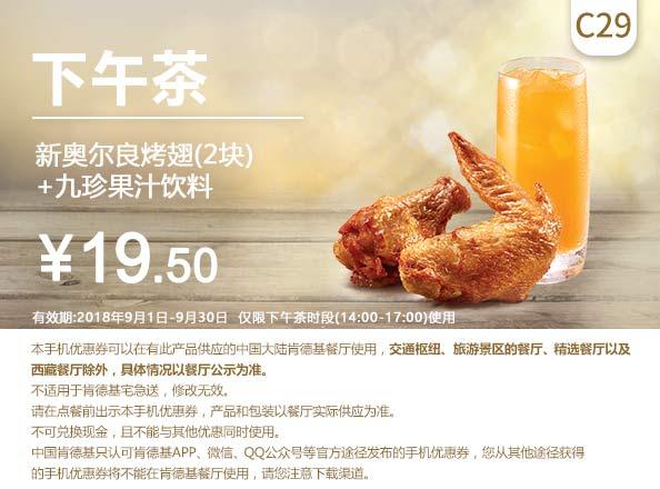 C29 下午茶 新奥尔良烤翅2块+九珍果汁饮料 2018年9月凭肯德基优惠券19.5元