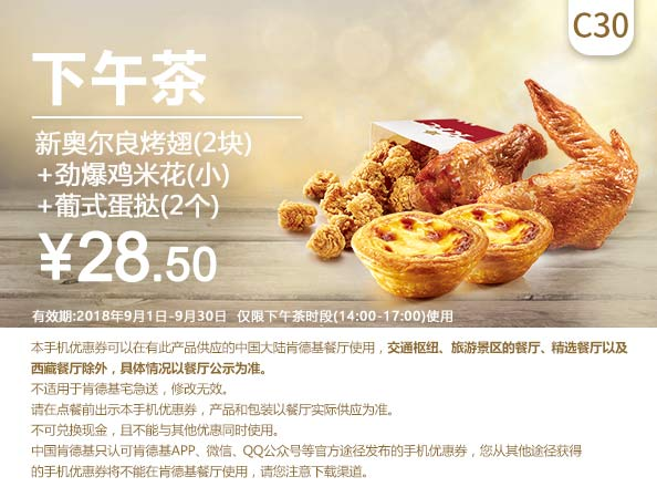 C30 下午茶 新奥尔良烤翅2块+劲爆鸡米花(小)+葡式蛋挞2个 2018年9月凭肯德基优惠券28.5元
