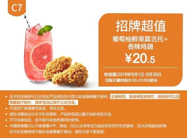 C7 葡葡柚鲜果莫吉托+香辣鸡翅 2018年9月凭肯德基优惠券20.5元