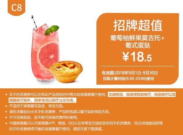 C8 葡葡柚鲜果莫吉托+葡式蛋挞 2018年9月凭肯德基优惠券18.5元