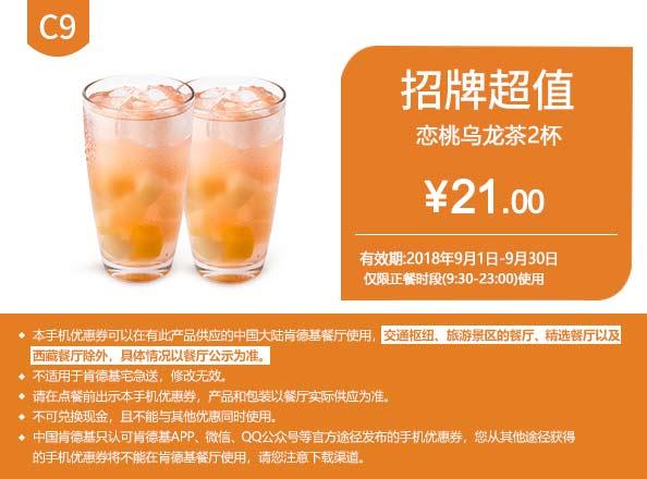 C9 恋桃乌龙茶2杯 2018年9月凭肯德基优惠券21元