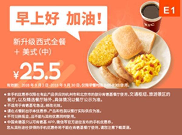 E1 早餐 新升级西式全餐+美式(中) 2018年9月凭肯德基早餐优惠券25.5元
