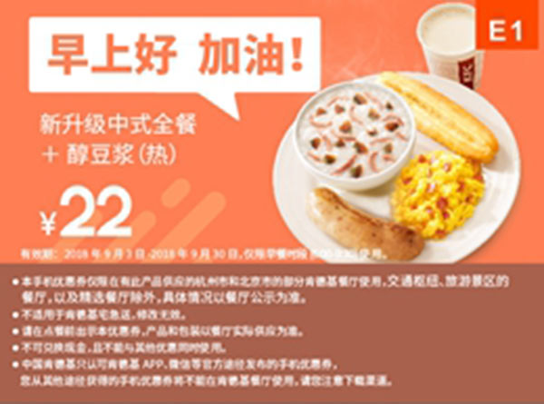 E1 早餐 新升级中式全餐+醇豆浆(热) 2018年9月凭肯德基早餐优惠券22元