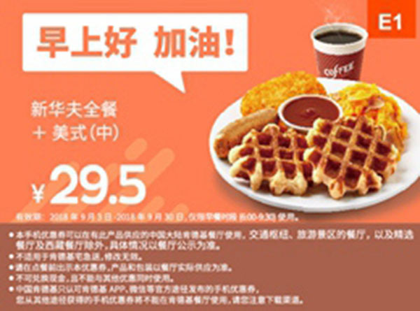 E1 早餐 新华夫全餐+美式(中) 2018年9月凭肯德基早餐优惠券29.5元