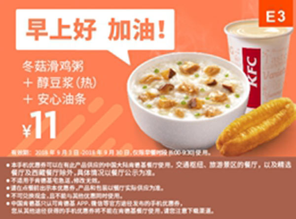 E3 早餐 冬菇滑鸡粥+醇豆浆(热)+安心油条 2018年9月凭肯德基早餐优惠券11元