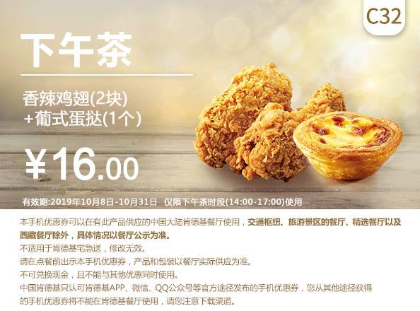 C32 下午茶 香辣鸡翅2块+葡式蛋挞1个 2019年10月凭肯德基优惠券16元
