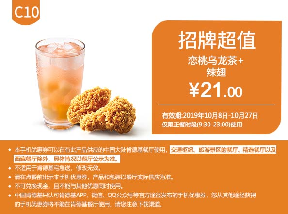 C10 恋桃乌龙茶+香辣鸡翅2块 2019年10月凭肯德基优惠券21元