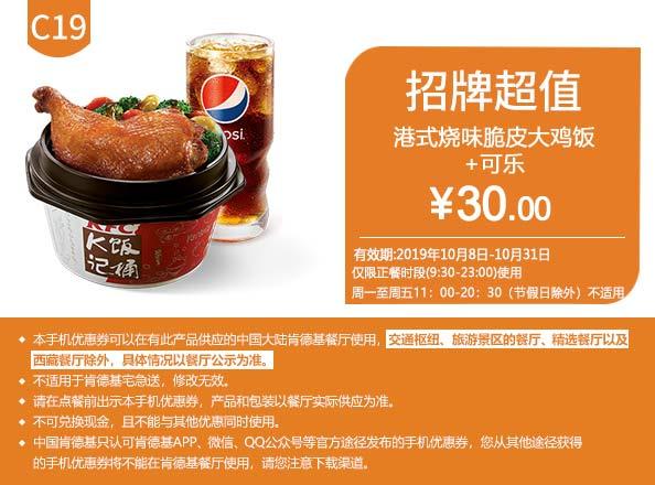 C19 港式烧味脆皮大鸡腿饭+百事可乐(中) 2019年10月凭肯德基优惠券30元