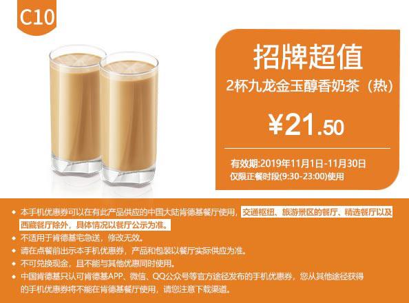 C10 两杯九龙金玉醇香奶茶(热) 2019年11月凭肯德基优惠券21.5元
