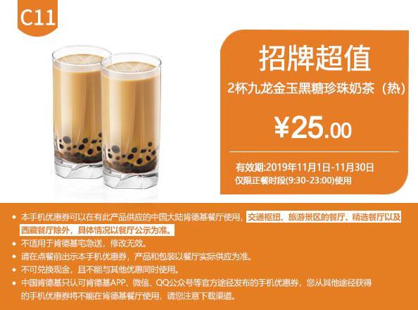C11 两杯九龙金玉黑糖珍珠奶茶(热) 2019年11月凭肯德基优惠券25元