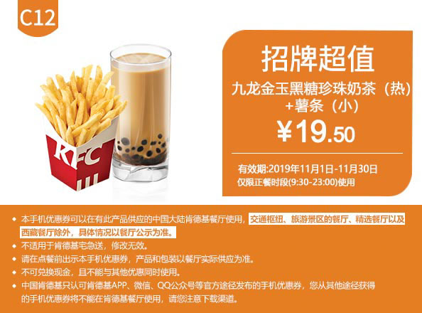 C12 九龙金玉黑糖珍珠奶茶(热)+薯条(小) 2019年11月凭肯德基优惠券19.5元