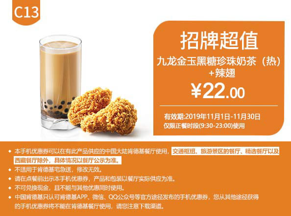 C13 九龙金玉黑糖珍珠奶茶(热)+香辣鸡翅2块 2019年11月凭肯德基优惠券22元