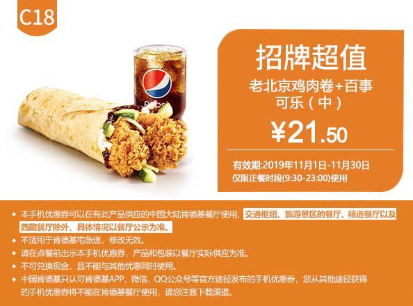 C18 老北京鸡肉卷+中杯百事可乐 2019年11月凭肯德基优惠券21.5元