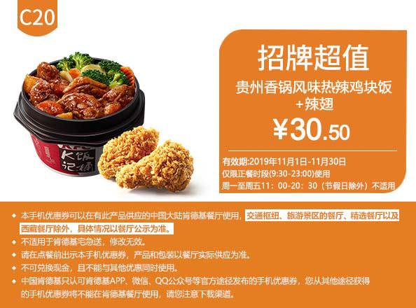 C20 贵州香锅风味热辣鸡块饭+香辣鸡翅2块 2019年11月凭肯德基优惠券30.5元