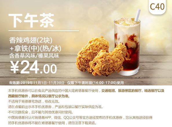 C40 下午茶 香辣鸡翅2块+拿铁(中)(热/冰)含香草/榛果风味 2019年11月凭肯德基优惠券24元