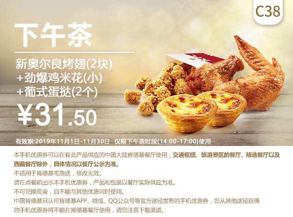 C38 下午茶 新奥尔良烤翅2块+劲爆鸡米花(小)+葡式蛋挞2个 2019年11月凭肯德基优惠券31.5元