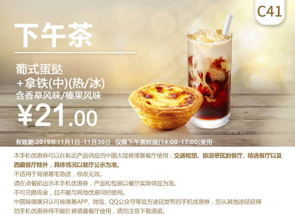 C41 下午茶 葡式蛋挞+拿铁(中)(热/冰)含香草/榛果风味 2019年11月凭肯德基优惠券21元