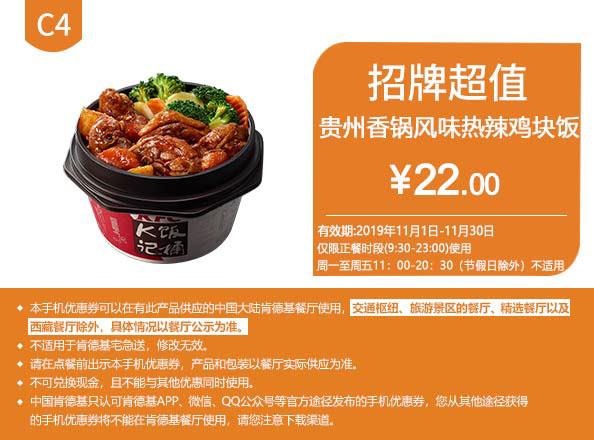 C4 贵州香锅风味热辣鸡块饭 2019年11月凭肯德基优惠券22元