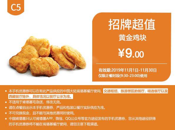 C5 黄金鸡块 2019年11月凭肯德基优惠券9元
