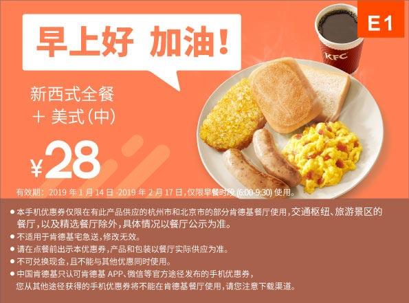 E1 早餐 新西式全餐+美式现磨咖啡(中) 2019年1月2月凭肯德基早餐优惠券28元