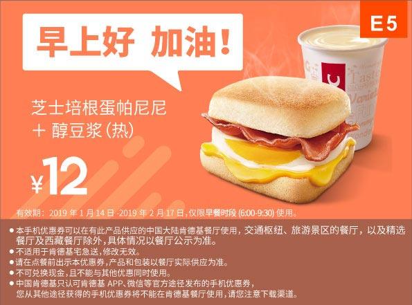 E5 早餐 芝士培根蛋帕尼尼+醇豆浆(热) 2019年1月2月凭肯德基早餐优惠券12元