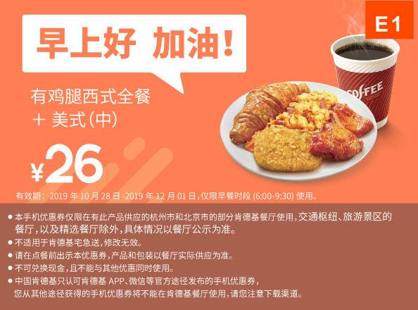 E1 早餐 有鸡腿西式全餐+美式(中) 2019年11月凭肯德基早餐优惠券26元