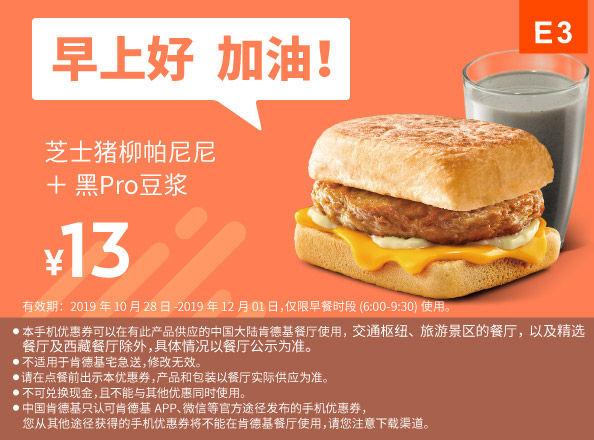 E3 早餐 芝士猪柳帕尼尼+黑Pro豆浆 2019年11月凭肯德基早餐优惠券13元