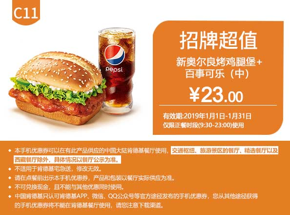 C11 新奥尔良烤鸡腿堡+百事可乐(中) 2019年1月凭肯德基优惠券23元