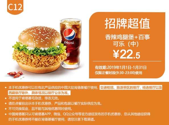 C12 香辣雞腿堡+百事可樂(中) 2019年1月憑肯德基優惠券22.5元