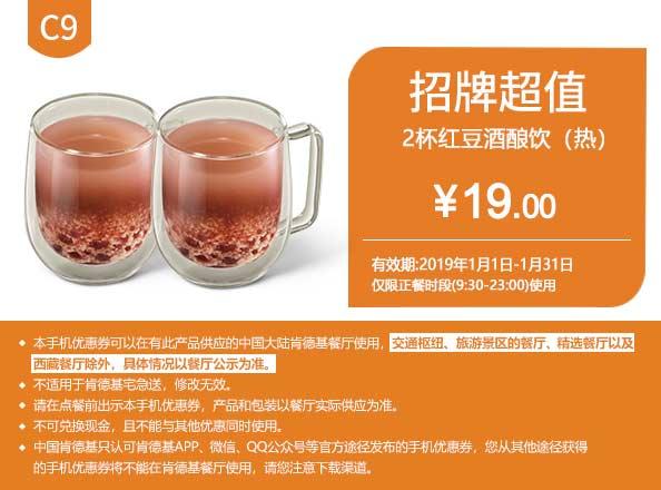 C9 红豆酒酿饮(热)2杯 2019年1月凭肯德基优惠券19元