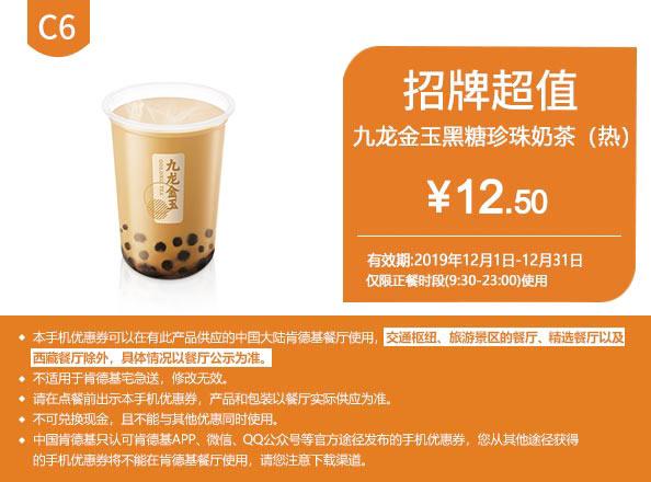 C6 九龙金玉黑糖珍珠奶茶(热)1杯 2019年12月凭肯德基优惠券12.5元