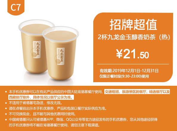 C7 九龙金玉醇香奶茶(热)2杯 2019年12月凭肯德基优惠券21.5元