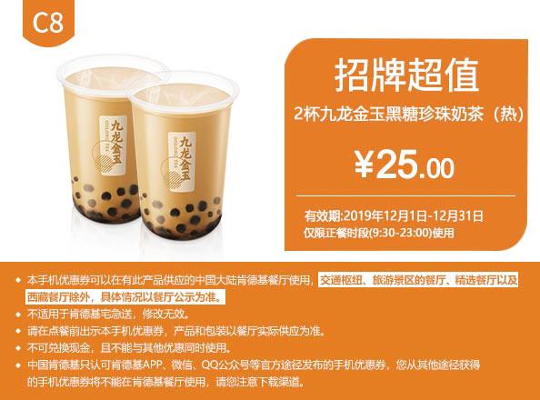C8 九龙金玉黑糖珍珠奶茶(热)2杯 2019年12月凭肯德基优惠券25元