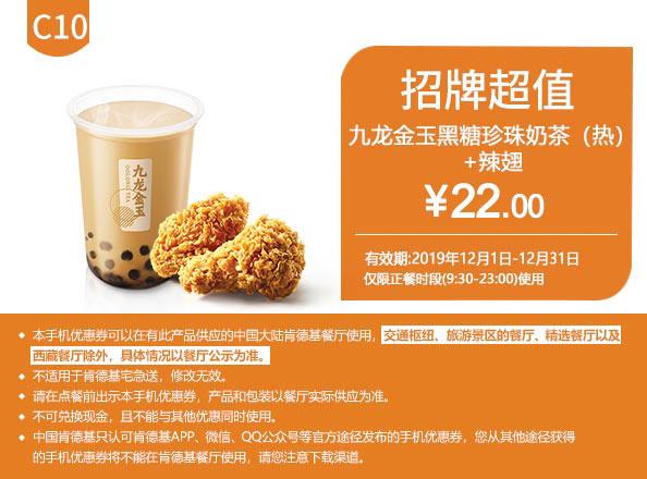 C10 九龙金玉黑糖珍珠奶茶(热)+香辣鸡翅2块 2019年12月凭肯德基优惠券22元